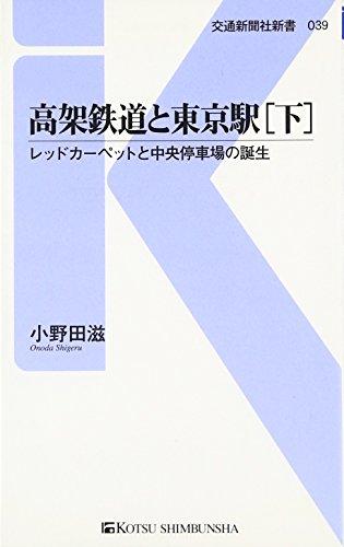 高架鉄道と東京駅〈下〉―レッドカーペットと中央停車場の誕生 (交通新聞社新書)