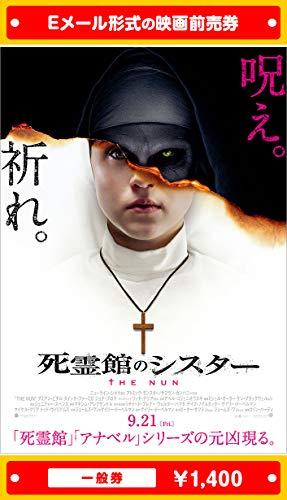 『死霊館のシスター』映画前売券(一般券)(ムビチケEメール送付タイプ)