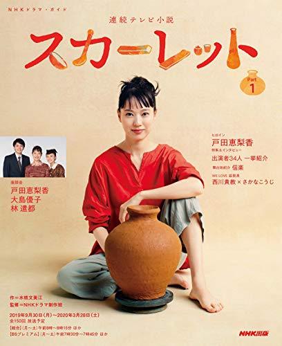 連続テレビ小説 スカーレット Part1