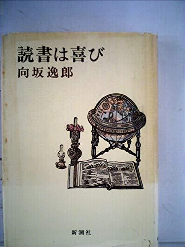 読書は喜び (1977年)の詳細を見る