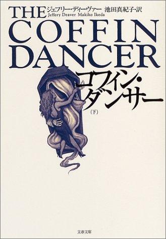 コフィン・ダンサー 下 (文春文庫)の詳細を見る