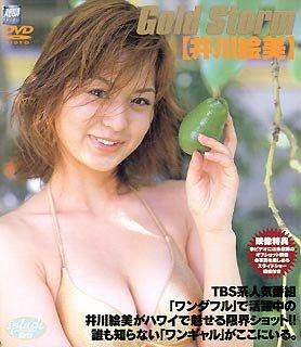 井川絵美 - GOLD STORM [DVD]