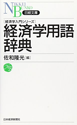 経済学用語辞典―経済学入門シリーズ (日経文庫)