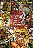 怪 vol.0020 (カドカワムック 232)