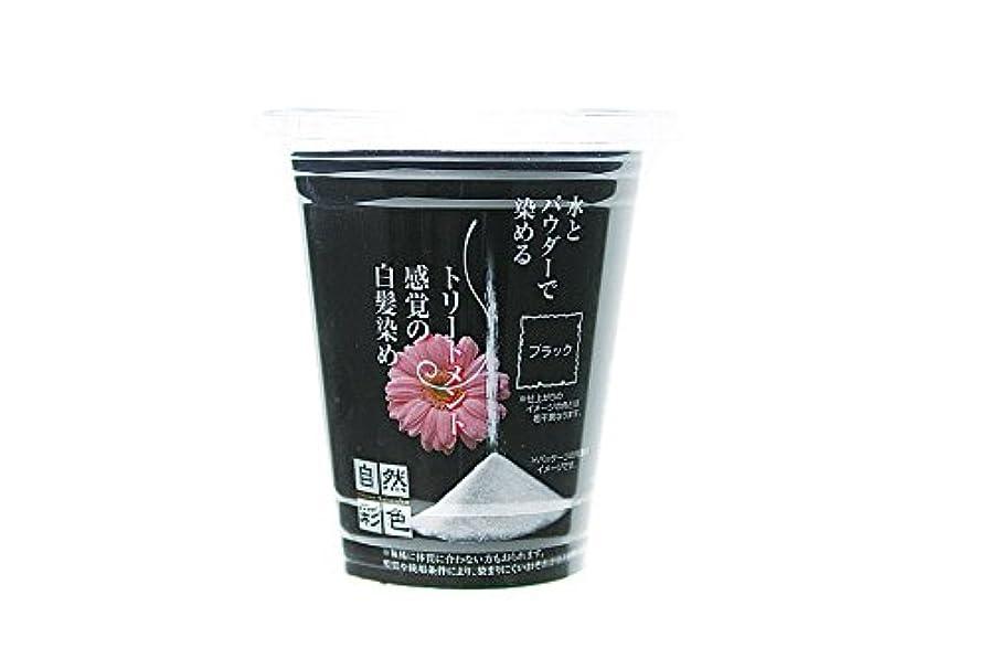 結晶おいしいシフト自然彩色 ブラック 3個組 [医薬部外品]