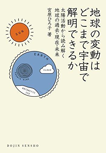 地球の変動はどこまで宇宙で解明できるか: 太陽活動から読み解く地球の過去・現在・未来(DOJIN選書)
