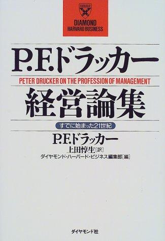 P.F.ドラッカー経営論集―すでに始まった21世紀 (ダイヤモンド・ハーバード・ビジネス経営論集シリーズ)の詳細を見る
