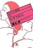 なぎさ昇天 (小学館文庫)