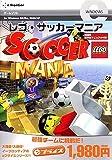 eプライスシリーズ レゴ・サッカーマニア