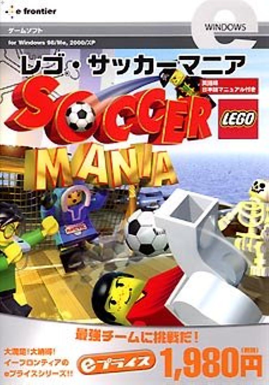 おとこ絡まる励起eプライスシリーズ レゴ?サッカーマニア