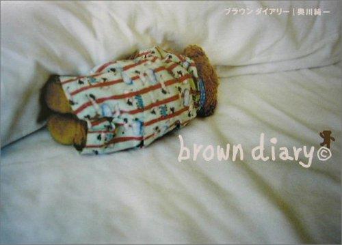 ブラウンダイアリー