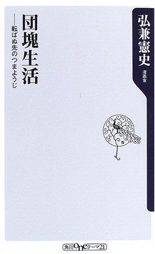 団塊生活―転ばぬ先のつまようじ (角川oneテーマ21)の詳細を見る