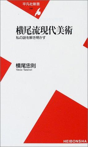 横尾流現代美術―私の謎を解き明かす (平凡社新書)