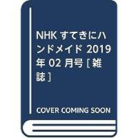 NHKすてきにハンドメイド 2019年 02 月号 [雑誌]