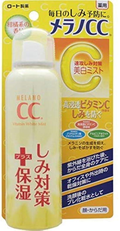 ながらセッティングスワップ【医薬部外品】メラノCC 薬用しみ対策 美白ミスト化粧水 100g×4個