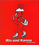 リンとカンナ
