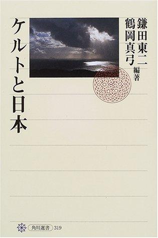 ケルトと日本 (角川選書)の詳細を見る