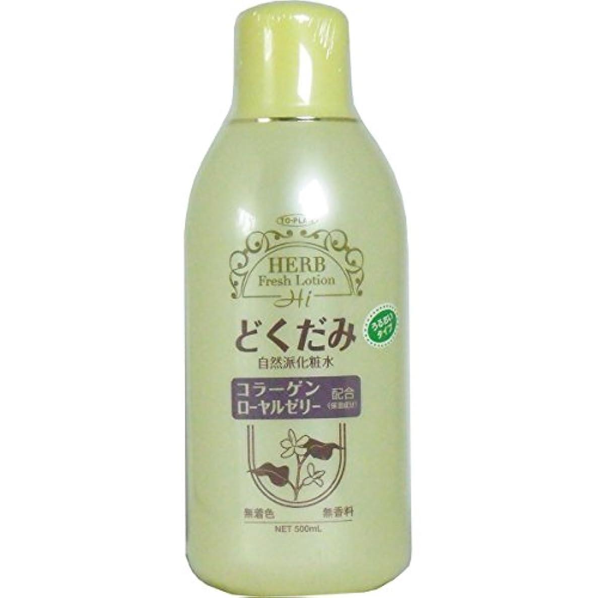 失われたコンデンサー馬鹿【まとめ買い】トプラン どくだみ化粧水【×4個】