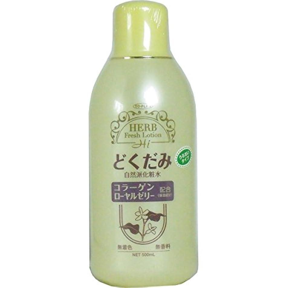 問い合わせペルセウス基準【まとめ買い】トプラン どくだみ化粧水【×4個】