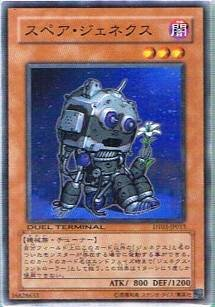遊戯王シングルカード スペア・ジェネクス ノーマル dt03-jp013