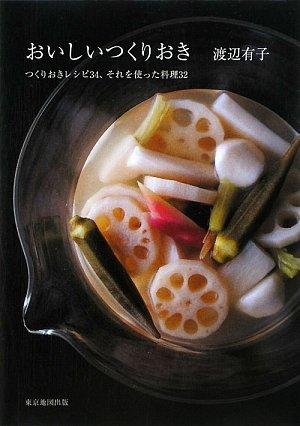 おいしいつくりおき—つくりおきレシピ34、それを使った料理32 (vela BOOKS)