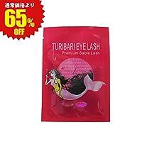 まつげエクステ TURIBARI(ツリバリ) 0.5g マツエク (0.10mm 13mm)