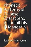 Phonetic Patterns of Chinese Characters: Velar Initials in Mandarin (Let's Learn Mandarin Phonics)