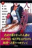人妻娼婦―書下ろし官能傑作選〈7〉 (大洋文庫)