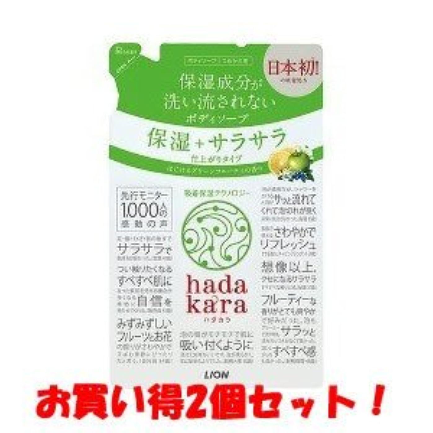 エンディングセッティング馬鹿げた(2017年新商品)(ライオン)hadakara(ハダカラ) ボディソープ 保湿+サラサラ仕上がりタイプ グリーンフルーティの香り つめかえ用 340ml(お買い得2個セット)