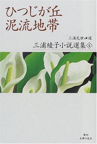 ひつじが丘・泥流地帯 (三浦綾子小説選集)