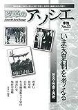 変革のアソシエ No.35