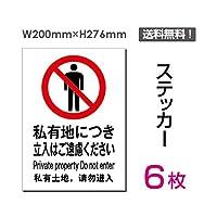 「私有地につき立入はご遠慮ください」【ステッカー シール】タテ・大 200×276mm (sticker-018-6) (6枚組)