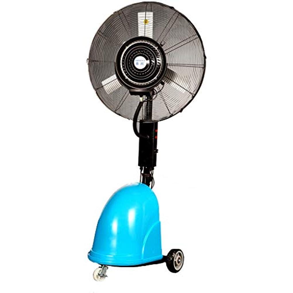 もろいほんのショット扇風機 縦型冷却ファンミストスプレー追加ウォーターミュート加湿器工場3速度調整エアコンマグネシウム合金ブレードブルー 省エネ (Size : 65cm(260W))