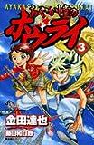 あやかし堂のホウライ 第3巻 (少年サンデーコミックス)
