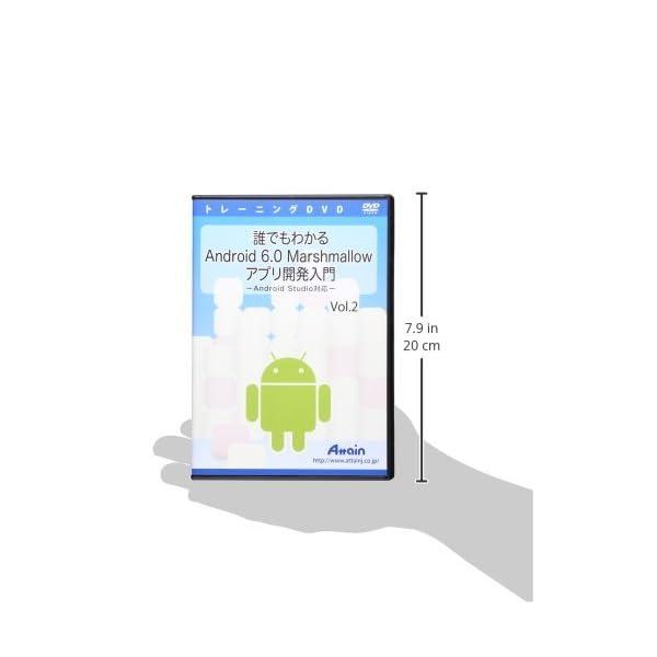 誰でもわかる Android 6.0 Mars...の紹介画像3