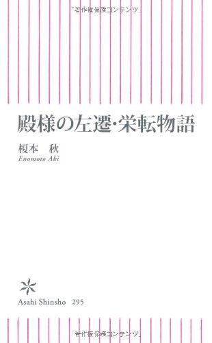 殿様の左遷・栄転物語 (朝日新書)の詳細を見る