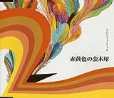 赤黄色の金木犀♪フジファブリックのCDジャケット
