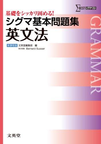シグマ基本問題集 英文法 (基本問題集 新課程版)