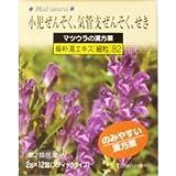 【第2類医薬品】柴朴湯 エキス細粒 12包 ×2