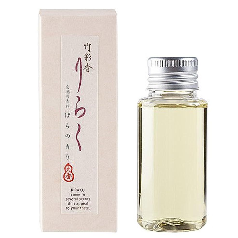 永久判読できない予想する竹彩香りらく 交換用香料ばら 50ml