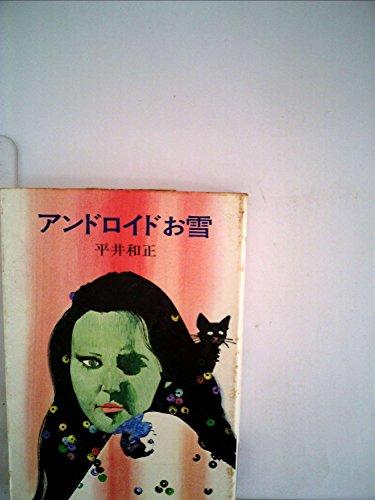 アンドロイドお雪 (ハヤカワ文庫SF)の詳細を見る