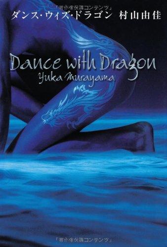 ダンス・ウィズ・ドラゴンの詳細を見る