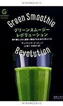 グリーンスムージー・レボリューション 緑の葉とともに健康に躍進するための170レシピ (Healthy Eating)