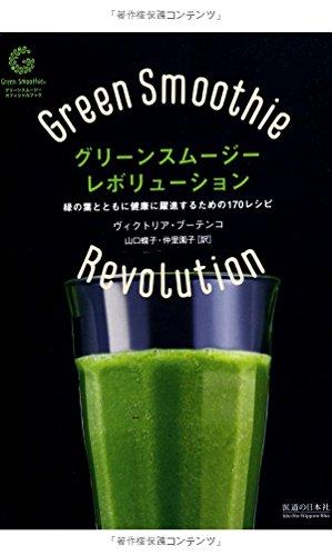 グリーンスムージー・レボリューション 緑の葉とともに健康に躍進するための170レシピ (Health...