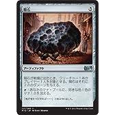 隕石 マジックザギャザリング(MTG)基本セット2015(M15)シングルカード