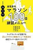 金哲彦のマラソン100日練習メニュー