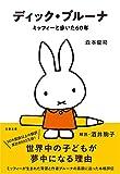 ディック・ブルーナ ミッフィーと歩いた60年 (文春文庫)