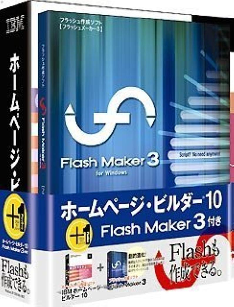 ブルジョン立方体がっかりするIBMホームページ?ビルダー10 FlashMaker3付き