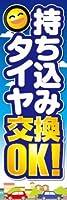のぼり旗スタジオ のぼり旗 タイヤ交換011 通常サイズ H1800mm×W600mm