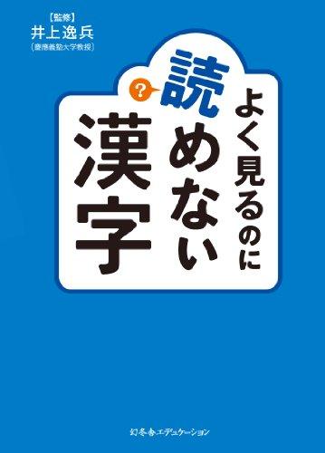 よく見るのに読めない漢字の詳細を見る